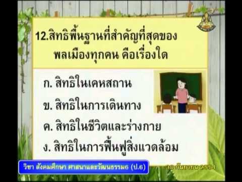 130 P6soc 540930 B social studies p6+ แบบทดสอบ 20 ข้อ  เรื่องพุทธศาสนา ประชาธิปไตย  การผลิต ป.6