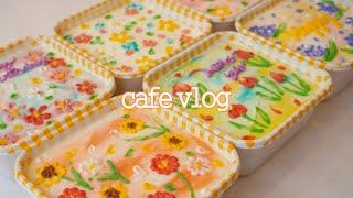 [cafe vlog] 꽃밭을 닮은 수채화 케이크| 카페…