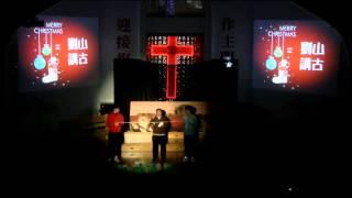 1221浸信會仁愛堂聖誕之夜 劉山講古