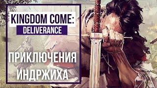 Kingdom Come Deliverance. Возвращаемся в игру! Hard mode. Стрим 30.