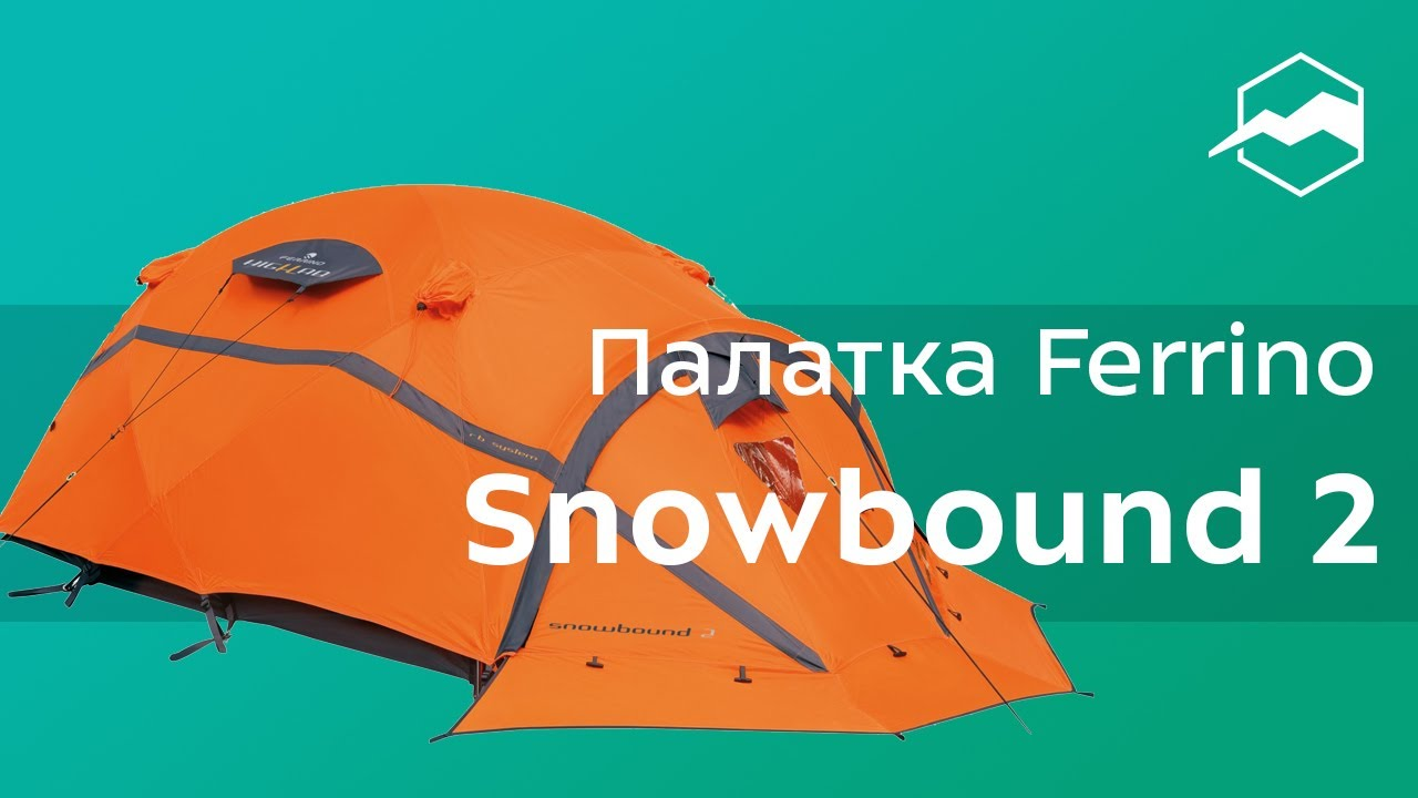 Палатка Ferrino Snowbound 2. Обзор