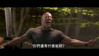 【玩命關頭:特別行動】命運篇 - 7月31日 IMAX同步震撼登場