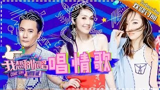 Come Sing with Me S02 EP.6 Jeff Chang Is Here 20170603【Hunan TV official channel】