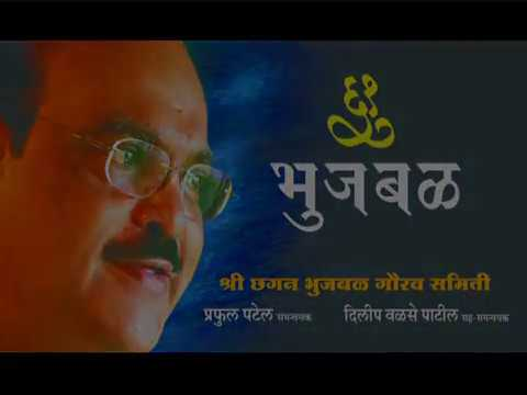 Part 3 NCP Celebrating Hon'ble Chhagan Bhujbal's 61th Birthday!