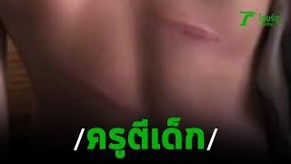 ครูตีเด็ก เตะถีบ ไล่กินข้าวหมา   20-09-62   ข่าวเช้าไทยรัฐ