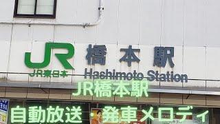 JR橋本駅 自動放送・発車メロディ