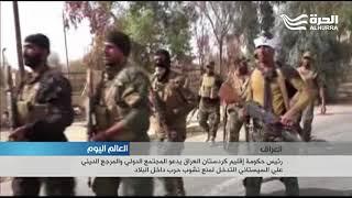 رئيس حكومة إقليم كردستان العراق يدعو المجتمع الدولي التدخل لمنع نشوب حرب داخل البلاد