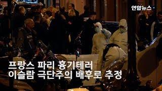 프랑스 파리 흉기 테러 2명 사망…이슬람 극단주의 테러 수사