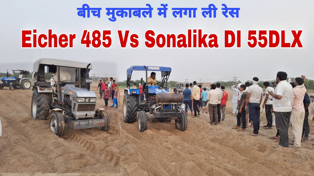 जीतने वाले को मिले 1100 रुपये Eicher 485 vs Sonalika DI 55DLX race in Raiya Compition