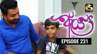 Aeya Episode 231 || ''ඇය '' || 21st February 2021 Thumbnail