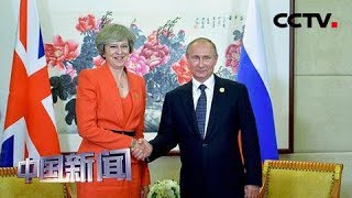 [中国新闻] 英媒称特雷莎·梅或在G20峰会期间会晤普京 | CCTV中文国际