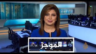 موجز الأخبار - العاشرة مساء 15/02/2017