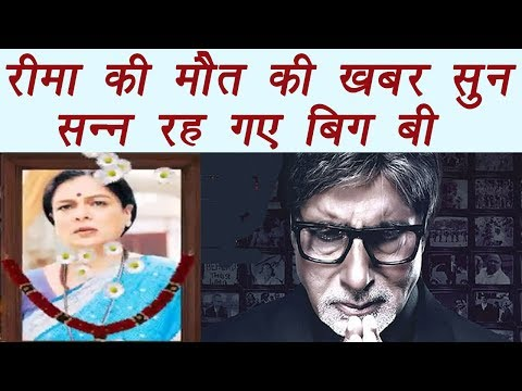 Reema Lagoo: Amitabh Bachchan shocked after heard the news | FilmiBeat