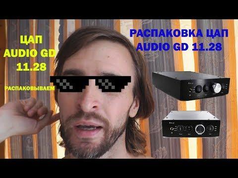 РАСПАКОВКА 11.28 ЦАП Audio GD
