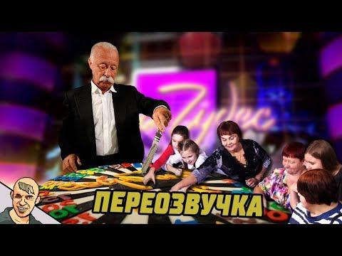 ПОЛЕ ЧУДЕС АНТИ-ВЕРСИЯ (ПЕРЕОЗВУЧКА)