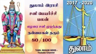 Thulam Rasi Sani Peyarchi Palangal 2017 2020 in tamil துலாம் இராசி சனிபெயர்ச்சி பலன்கள்