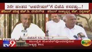 HD Deve Gowda & H Vishwanath Reacts On 'Operation Kamala'