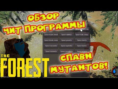 Как скачать читы на the forest
