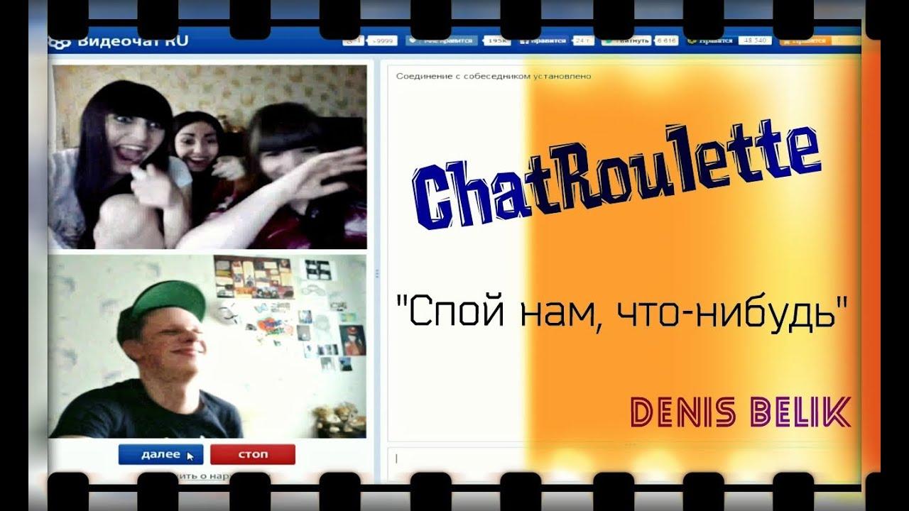 Chatroulette Videos