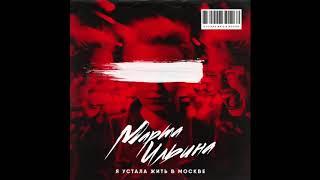 МАРТА ИЛЬИНА - Я УСТАЛА ЖИТЬ В МОСКВЕ (NEW ALBUM, 2018)