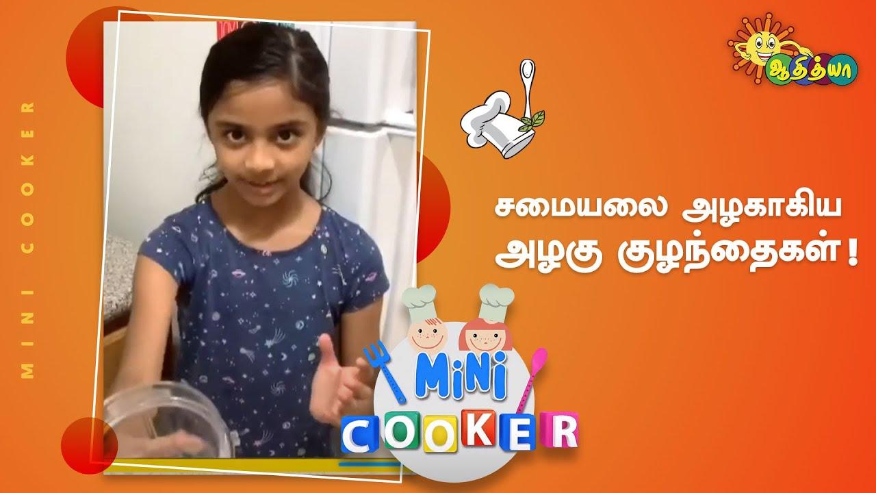 சமையலை அழகாகிய அழகு குழந்தைகள்!   Mini Cooker   Adithya TV
