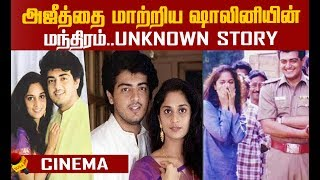 Ajith-Shalini Love Story