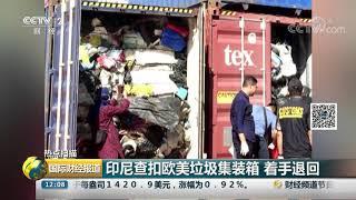 [国际财经报道]热点扫描 印尼查扣欧美垃圾集装箱 着手退回| CCTV财经