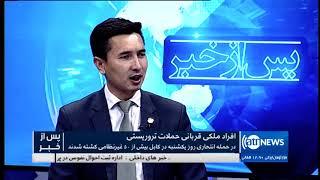 PAS AZ KHABAR 23 April 2018   پس از خبر: بسته شدن مراکز توزیع شناسنامه های برقی در کابل