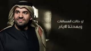 حالات واتس حسين الجسمي ..لو طالت المسافات🏃🏃