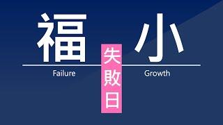 Publication Date: 2021-10-18 | Video Title: 福建中學(小西灣)失敗日