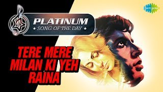 Platinum song of the day | Tere Mere Milan Ki Yeh Raina | 12th February | R J Ruchi