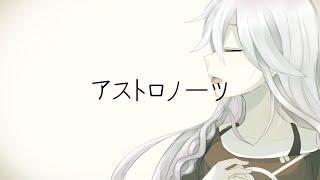 aruです。よろしくお願いします。 椎名もたさん/ぽわぽわPさんの「アス...