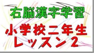 小学校シリーズ!小学2年生漢字160文字をフラッシュゲームのように表示...