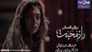 Boltay Afsanay | Raz e Mohabbat | TeleFilm | TV One Classics