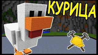 КУРИЦА и ЛИЦО ЧЕЛОВЕКА В МАЙНКРАФТ !!! - БИТВА СТРОИТЕЛЕЙ #109 - Minecraft