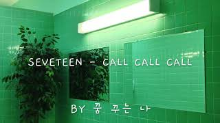 seventeen - call call call but you're in the bathroom at a party