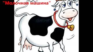Владимир Степанов Молочная машина Конкурс Mp4