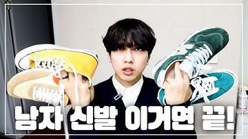 남자 신발 추천/남자 필수 신발/패션유튜버