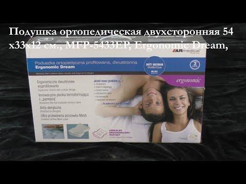 Подушка ортопедическая двухсторонняя 54х33х12 см., MFP-5433EP, Ergonomic Dream, Armedical