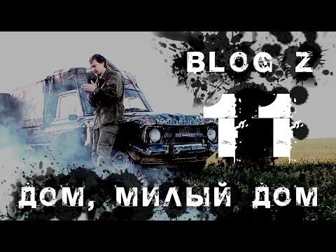 Blog Z - Дом, милый дом #11