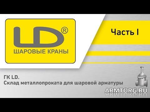 ГК LD. Склад металлопроката для шаровой арматуры. Часть I.