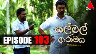 සල් මල් ආරාමය | Sal Mal Aramaya | Episode 103 | Sirasa TV Thumbnail