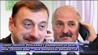 Один звонок Ильхама Гейдаровича мне, мой звонок ему – все вопросы решаются