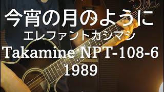 弾き語り,#タカミネ,#宮本浩次 Takamine NPT-108-6 1989年 約30年前、アコギを教えてくれた友人のすすめで買った初めてのギターです。 半年で挫折して以来20数年間、 ...