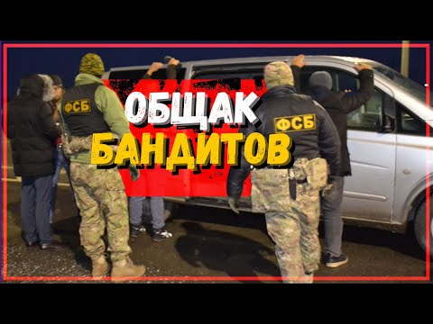 В общак бандитов входили 15 человек из силовых структур: прокуроры, полицейские, ФСБ. Кого защищают?