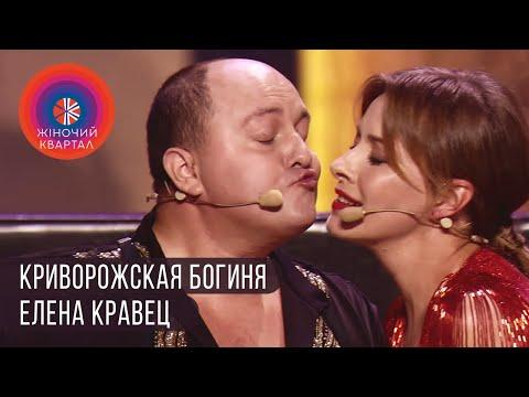 Танцы со звездами в постели у Елены Кравец