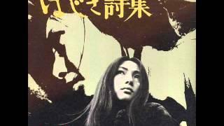Meiko Kaji - Flowers Of Carnage