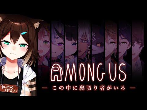 【Amongus】なんか呼ばれた【にじさんじ】