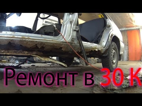 Секрет замены задних лонжеронов за 30 тысяч ВАЗ 2115 _Русскии Тюнинг