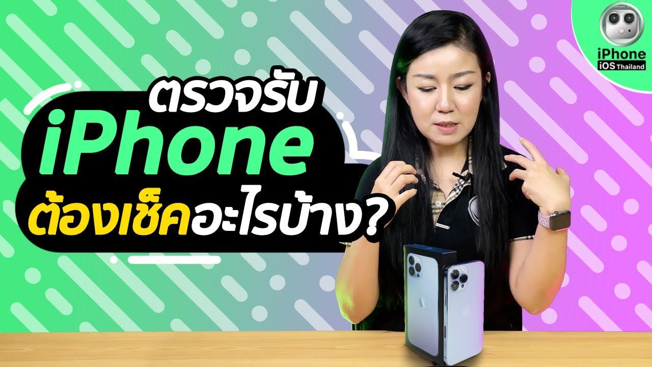 ตรวจรับ iPhone ต้องเช็คอะไรบ้าง?